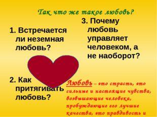 1. Встречается ли неземная любовь? 2. Как притягивать любовь? 3. Почему любо