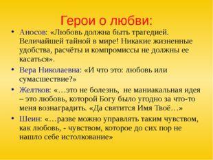 Герои о любви: Аносов: «Любовь должна быть трагедией. Величайшей тайной в мир