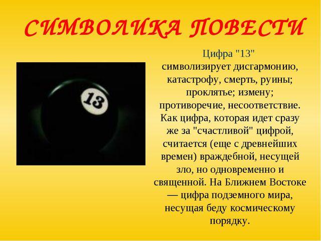 """СИМВОЛИКА ПОВЕСТИ Цифра """"13"""" символизирует дисгармонию, катастрофу, смерть, р..."""