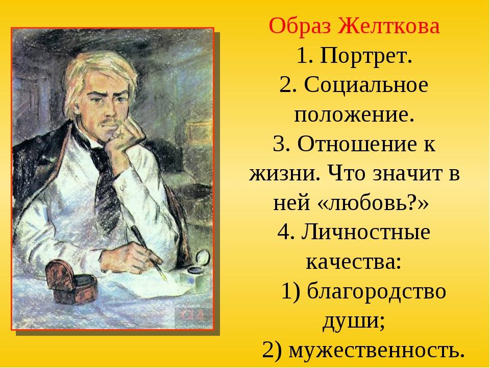 Образ Желткова 1. Портрет. 2. Социальное положение. 3. Отношение к жизни. Что...