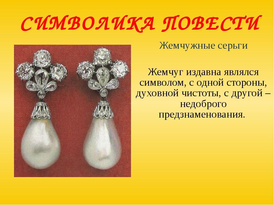 СИМВОЛИКА ПОВЕСТИ Жемчужные серьги Жемчуг издавна являлся символом, с одной с...