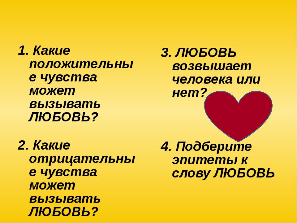 1. Какие положительные чувства может вызывать ЛЮБОВЬ? 2. Какие отрицательные...