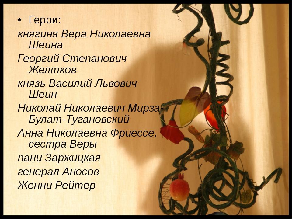 Герои: княгиня Вера Николаевна Шеина Георгий Степанович Желтков князь Василий...