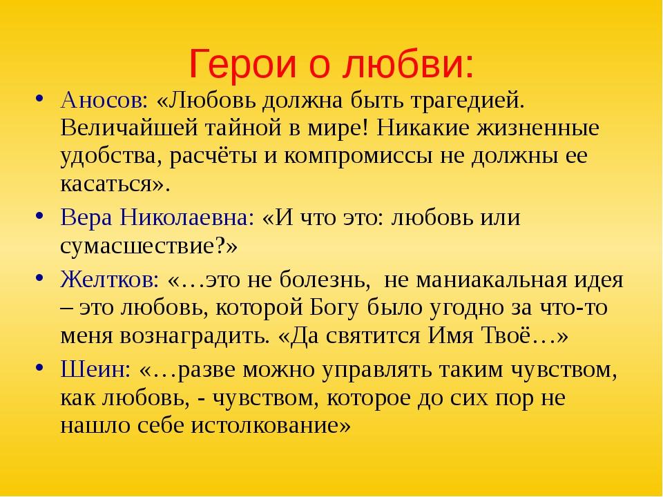 Герои о любви: Аносов: «Любовь должна быть трагедией. Величайшей тайной в мир...