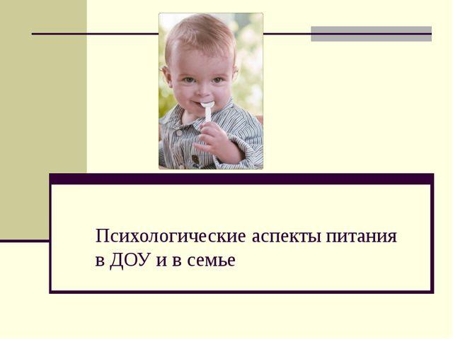 Психологические аспекты питания в ДОУ и в семье