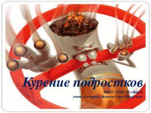 Курение подростков МБОУ СОШ №9 г.Бийска учитель истории Лихачева Ольга Михайл
