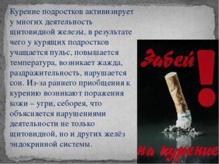 Курение подростков активизирует у многих деятельность щитовидной железы, в ре
