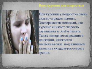 Вред курения для подростков При курении у подростка очень сильно страдает пам