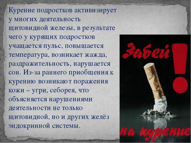 Курение подростков активизирует у многих деятельность щитовидной железы, в ре...