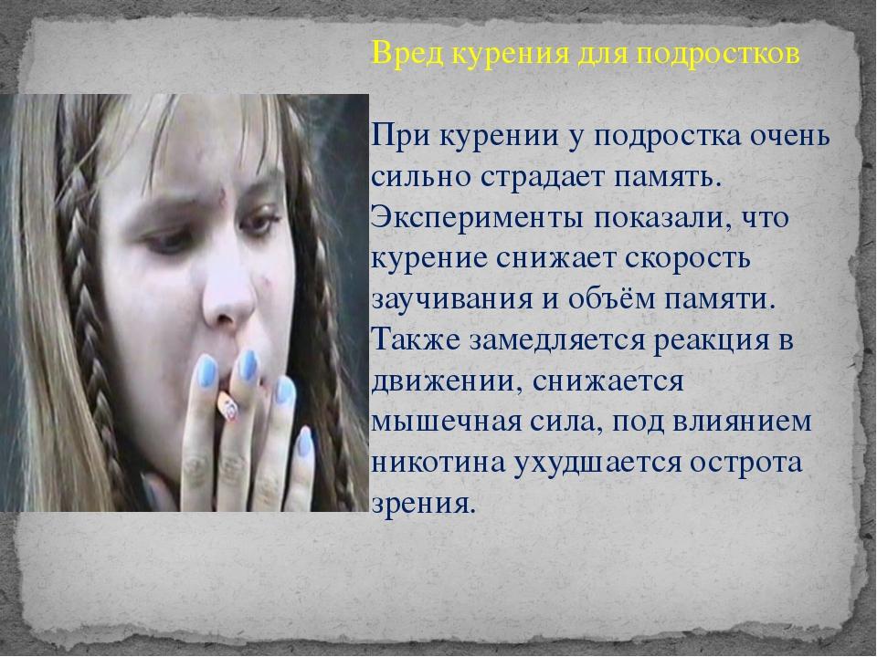 Вред курения для подростков При курении у подростка очень сильно страдает пам...