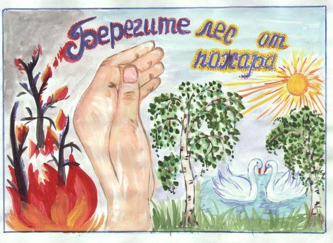Рисунки на тему пожары в лесу - география дронов 9 класс гдз, база решенных упражнений