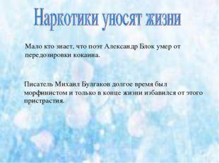 Мало кто знает, что поэт Александр Блок умер от передозировки кокаина. Писа
