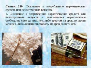 Статья 230. Склонение к потреблению наркотических средств или психотропных ве