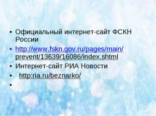 Официальный интернет-сайт ФСКН России http://www.fskn.gov.ru/pages/main/preve
