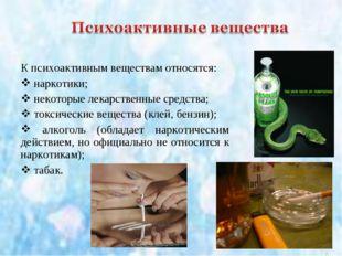К психоактивным веществам относятся: наркотики; некоторые лекарственные средс