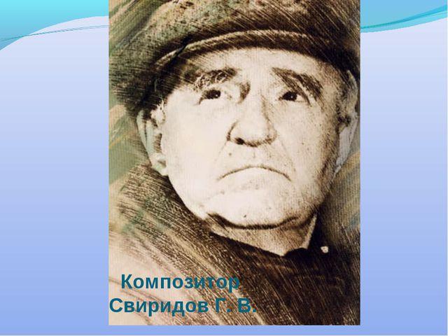 Композитор Свиридов Г. В.