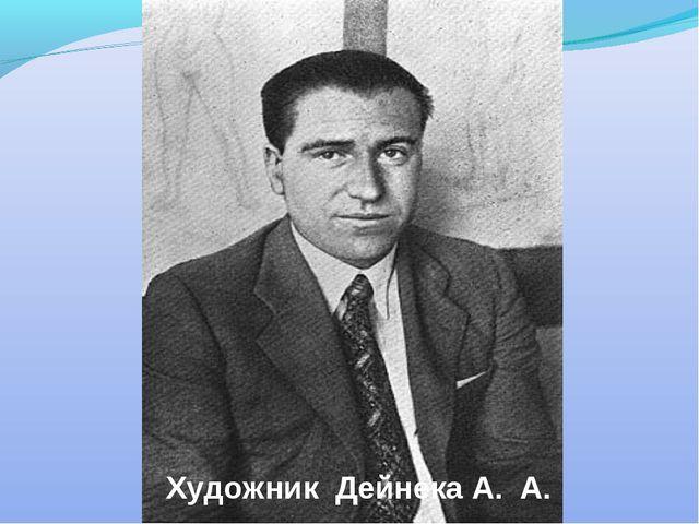 Художник Дейнека А. А.