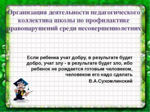 Организация деятельности педагогического коллектива школы по профилактике пра