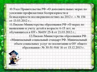 10.Указ Правительства РФ «О дополнительных мерах по усилению профилактики бес