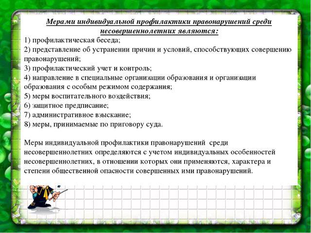 Мерами индивидуальной профилактики правонарушений среди несовершеннолетних яв...