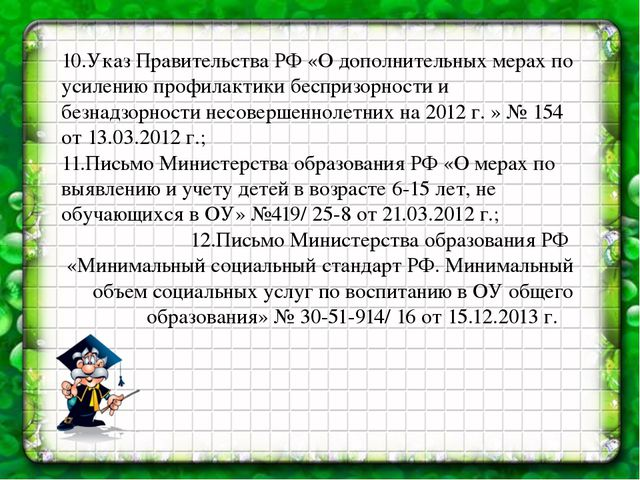 10.Указ Правительства РФ «О дополнительных мерах по усилению профилактики бес...