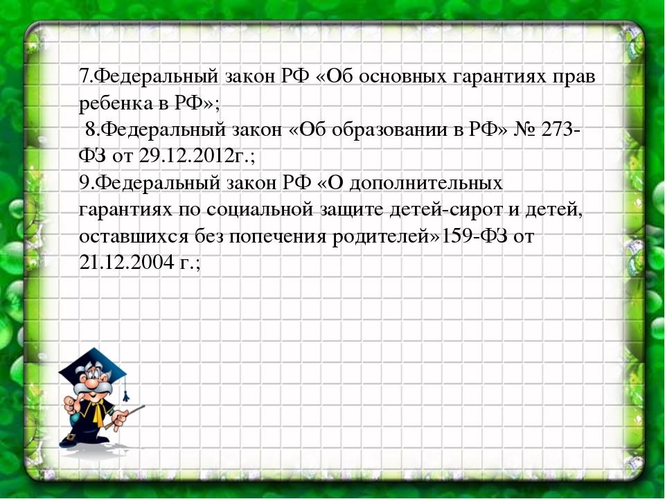 7.Федеральный закон РФ «Об основных гарантиях прав ребенка в РФ»; 8.Федеральн...