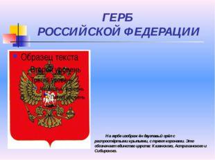 ГЕРБ РОССИЙСКОЙ ФЕДЕРАЦИИ На гербе изображён двуглавый орёл с распростёртыми
