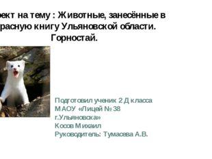 Подготовил ученик 2 Д класса МАОУ «Лицей № 38 г.Ульяновска» Косов Михаил Рук