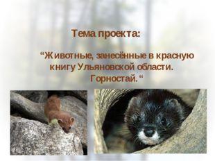 """Тема проекта: """"Животные, занесённые в красную книгу Ульяновской области. Гор"""