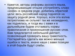 Кажется, авторы реформы русского языка, предписывающие отныне употреблять сло
