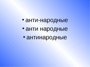 анти-народные анти народные антинародные