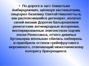 По дороге в загс Севастьян Амбарцумович, щёлкнув кастаньетами, лицезрел базил