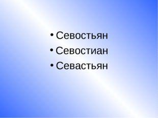 Севостьян Севостиан Севастьян