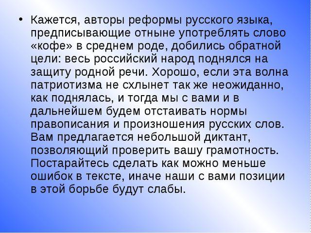 Кажется, авторы реформы русского языка, предписывающие отныне употреблять сло...