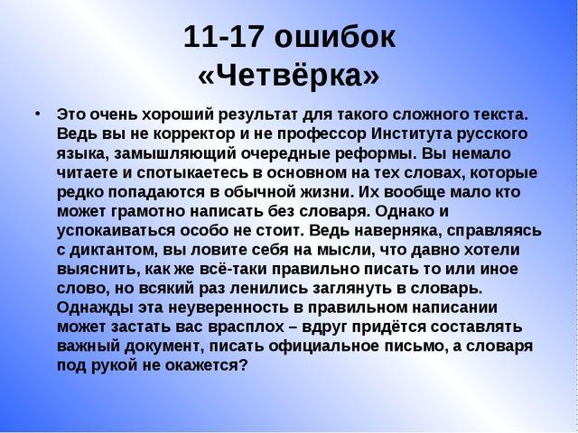11-17 ошибок «Четвёрка» Это очень хороший результат для такого сложного текст...