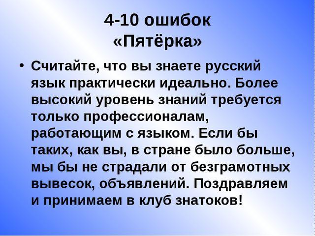 4-10 ошибок «Пятёрка» Считайте, что вы знаете русский язык практически идеаль...