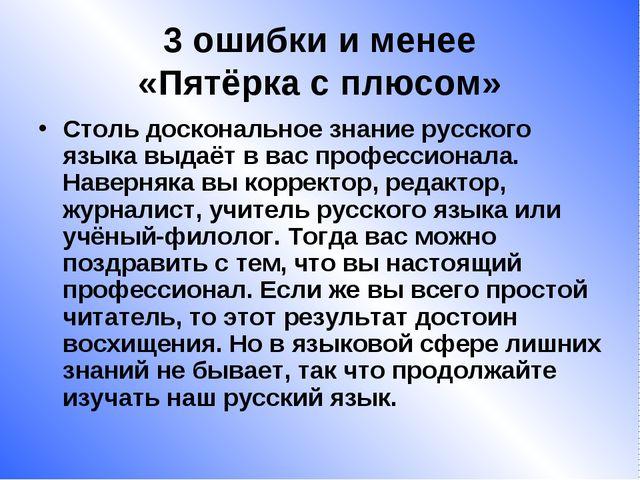 3 ошибки и менее «Пятёрка с плюсом» Столь доскональное знание русского языка...