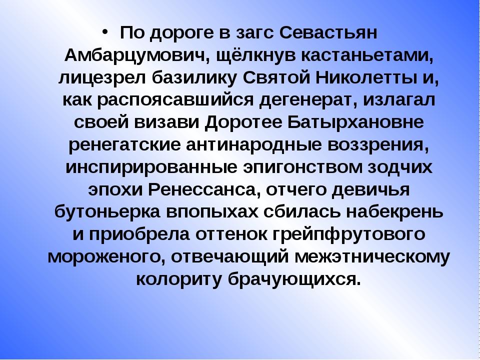 По дороге в загс Севастьян Амбарцумович, щёлкнув кастаньетами, лицезрел базил...