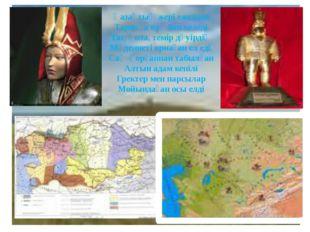 Қазақтың жері ежелден Тарихқа куә боп келеді Тас, қола, темір дәуірдің Мәдени