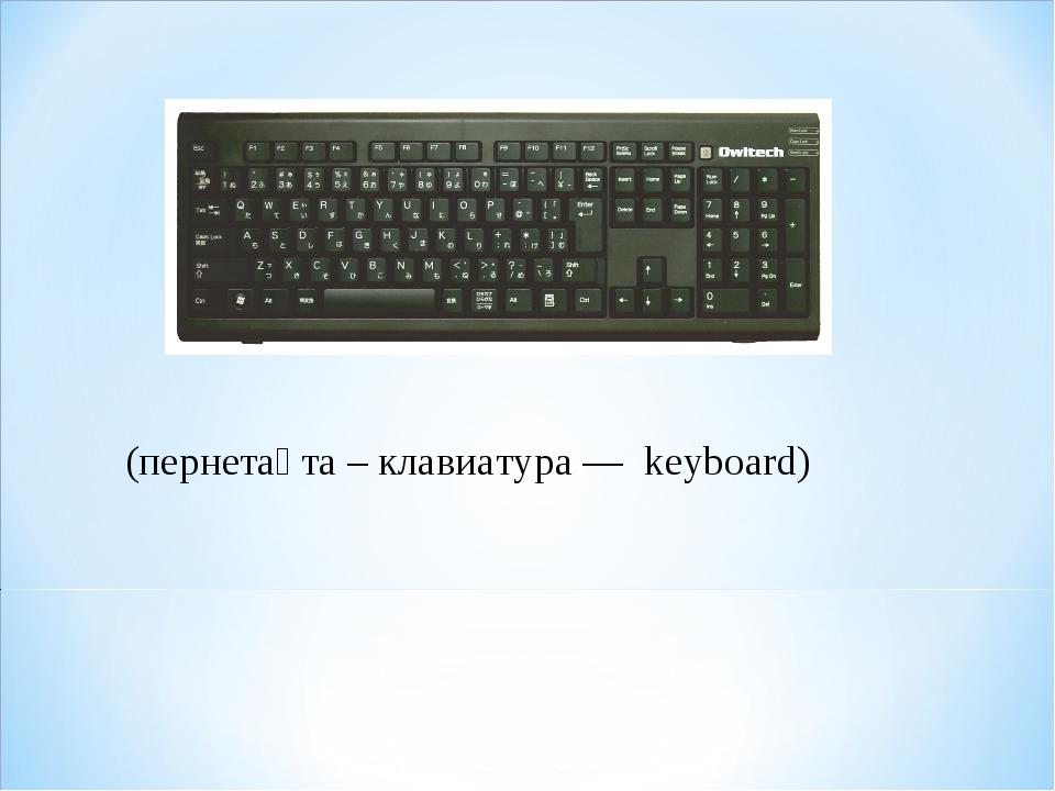 (пернетақта – клавиатура — keyboard)