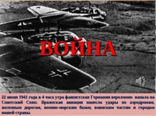 22 июня 1941 года в 4 часа утра фашистская Германия вероломно напала на Совет