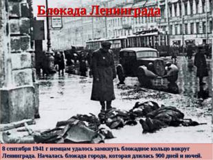 8 сентября 1941 г немцам удалось замкнуть блокадное кольцо вокруг Ленинграда.