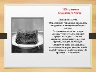 125 граммов блокадного хлеба Лютая зима 1941. Израненный город жил, сражался