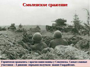 Героически сражались с врагом наши воины у Смоленска. Самые славные участники