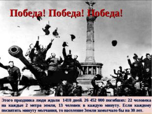 Этого праздника люди ждали 1418 дней. 26 452 000 погибших: 22 человека на ка