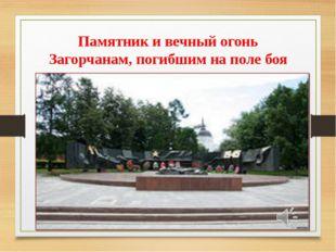 Памятник и вечный огонь Загорчанам, погибшим на поле боя