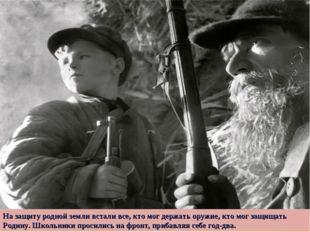 На защиту родной земли встали все, кто мог держать оружие, кто мог защищать Р