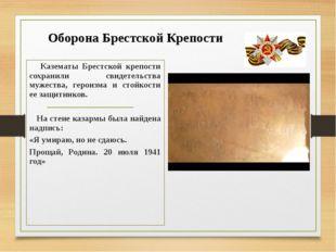 Казематы Брестской крепости сохранили свидетельства мужества, героизма и сто
