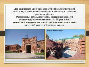 Для защитников Брестской крепости тяжелым испытанием стала жажда, голод, не х