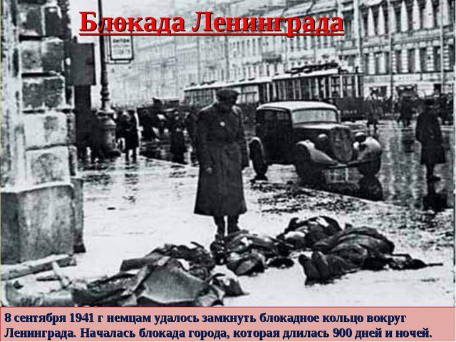 8 сентября 1941 г немцам удалось замкнуть блокадное кольцо вокруг Ленинграда....